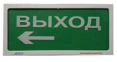 АСТО12/1 оповещатель световой Выход/Стрелка влево для систем оповещения