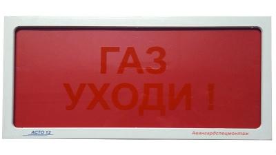 АСТО12 оповещатель световой Газ уходи для систем оповещения