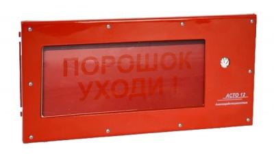 АСТО12С/1-В3 оповещатель светозвуковой Порошок! Уходи! для систем оповещения