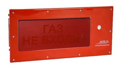 АСТО12С/1-В3 оповещатель светозвуковой Газ не входи для систем оповещения