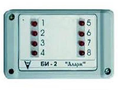 БИ-2 Аларм блок индикации для систем безопасности