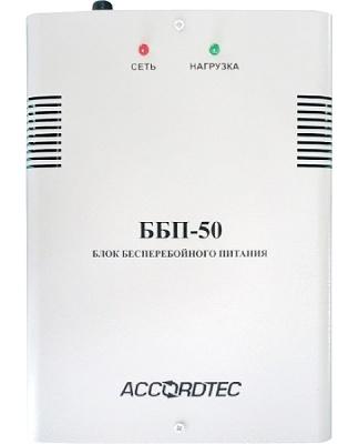 ББП-50 (исп. 1) блок питания для систем безопасности