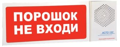 АСТО12С/1 оповещатель светозвуковой Порошок не входи для систем оповещения