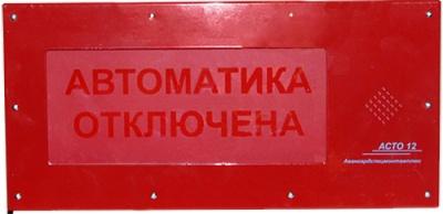 АСТО12/1-ВЗ оповещатель световой Автоматика отключена для систем оповещения