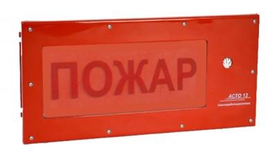 АСТО12С-ВЗ оповещатель светозвуковой Пожар для систем оповещения