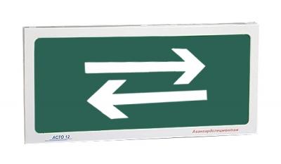 АСТО12/1 оповещатель световой Стрелка влево-вправо для систем оповещения