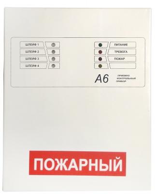 А6-04П прибор для систем безопасности