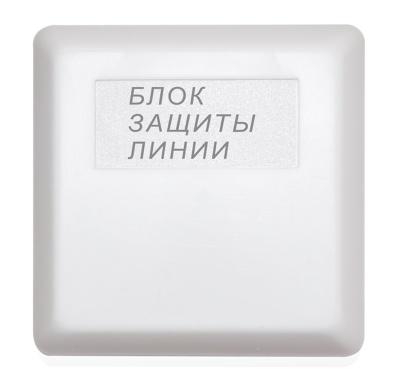 БЗЛ блок защиты линий для систем безопасности