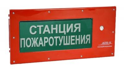 АСТО12С-ВЗ оповещатель светозвуковой Станция пожаротушения для систем оповещения