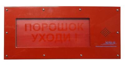 АСТО12/1-ВЗ оповещатель световой Порошок уходи для систем оповещения