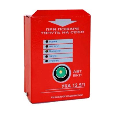Березина УКА 12.5/1 исп.12 ГТ для систем пожаротушения