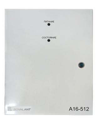 А16-512 прибор для систем безопасности