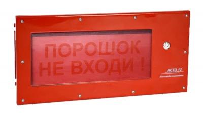 АСТО12С-ВЗ оповещатель светозвуковой Порошок Не входи! для систем оповещения
