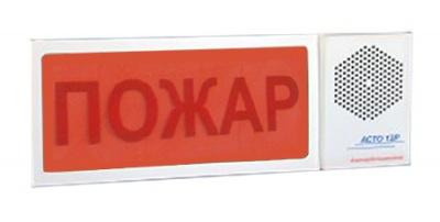 АСТО12Р оповещатель светоречевой Пожар для систем оповещения