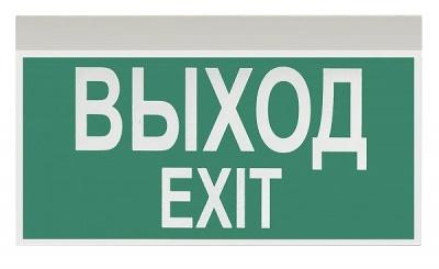 АСТО12/1-КМ оповещатель Выход, Exit для систем оповещения