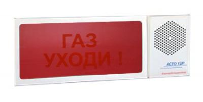 АСТО12Р оповещатель светоречевой Газ уходи для систем оповещения