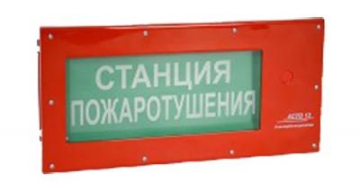 АСТО12/1-ВЗ оповещатель световой Станция пожаротушения для систем оповещения