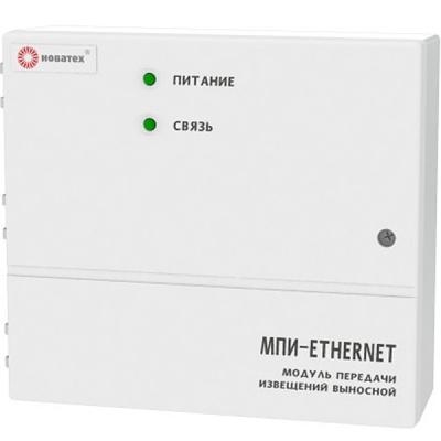 МПИ-Ethernet модуль передачи извещений выносной для систем безопасности
