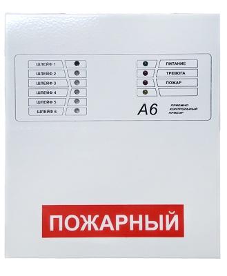 А6-06П прибор для систем безопасности