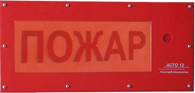 АСТО12-ВЗ оповещатель световой Пожар для систем оповещения