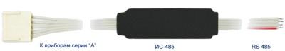 ИС-485 модуль согласования для систем безопасности