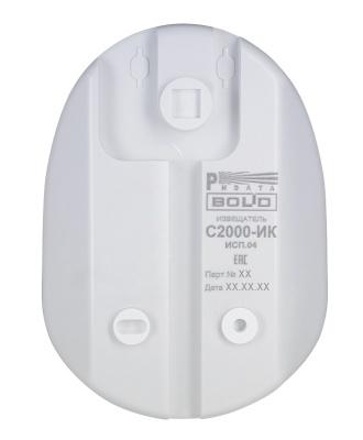 С2000-ИК исп.04 извещатель ИК адресный для систем безопасности