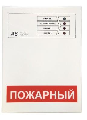 А6-02П прибор для систем безопасности