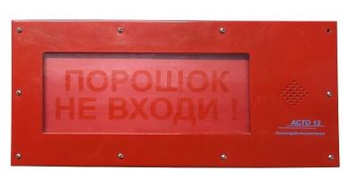 АСТО12-ВЗ оповещатель световой Порошок! Не входи! для систем оповещения