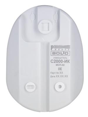С2000-ИК исп.02 извещатель для систем безопасности