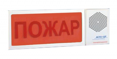 АСТО12Р/1 оповещатель светоречевой Пожар для систем оповещения
