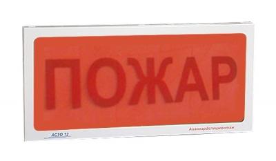 АСТО12 оповещатель световой Пожар для систем оповещения