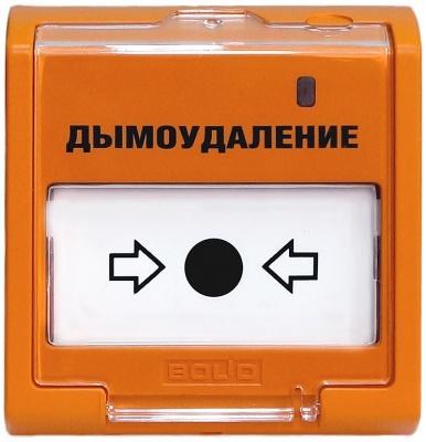 ЭДУ 513-3АМ исп.02 Адресное устройство ручного пуска дымоудаления со встроенным БРИЗ для систем безопасности