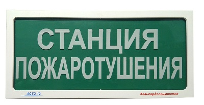 АСТО12/1 оповещатель световой Станция пожаротушения для систем оповещения